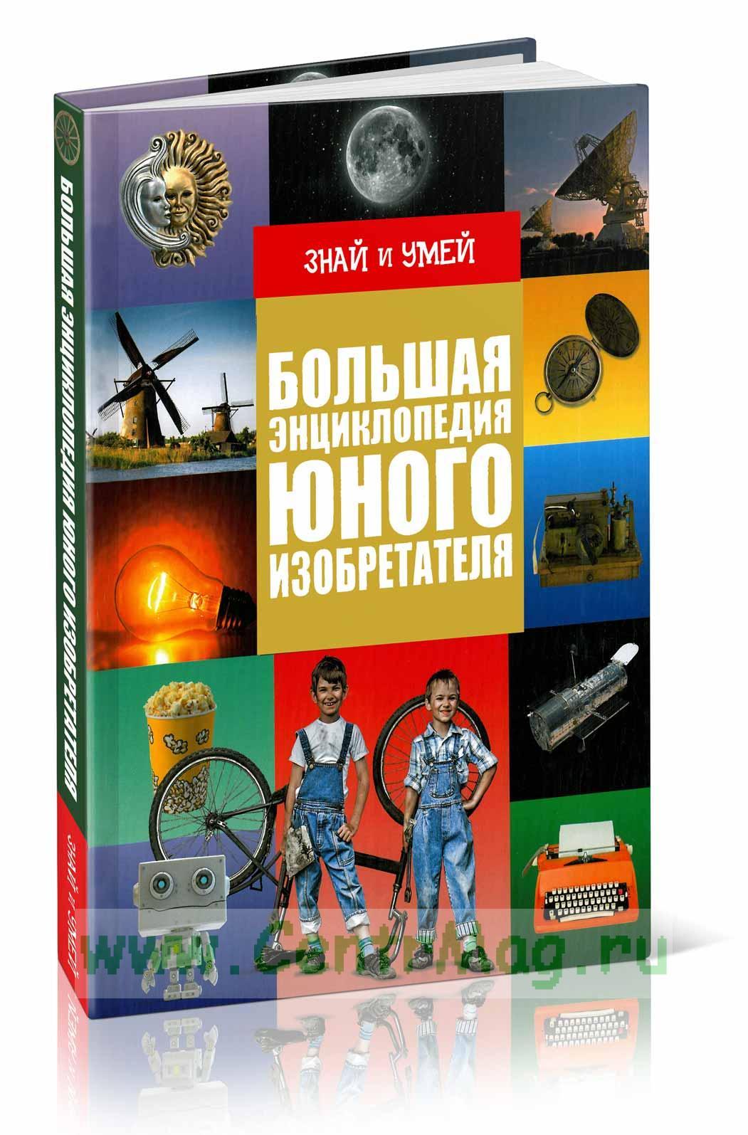 Большая энциклопедия юного изобретателя (Знай и умей)