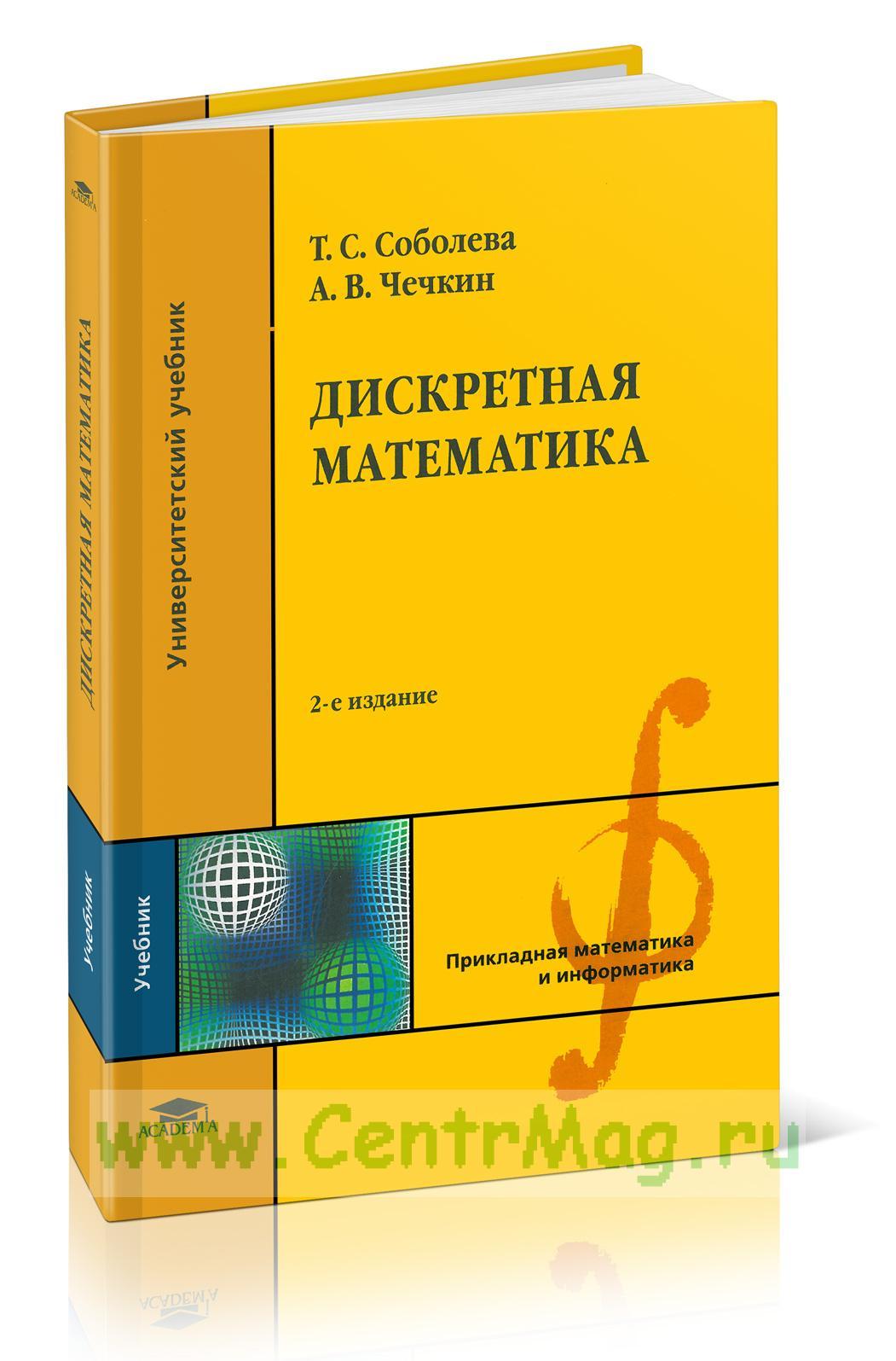 Дискретная математика (2-е изд.)