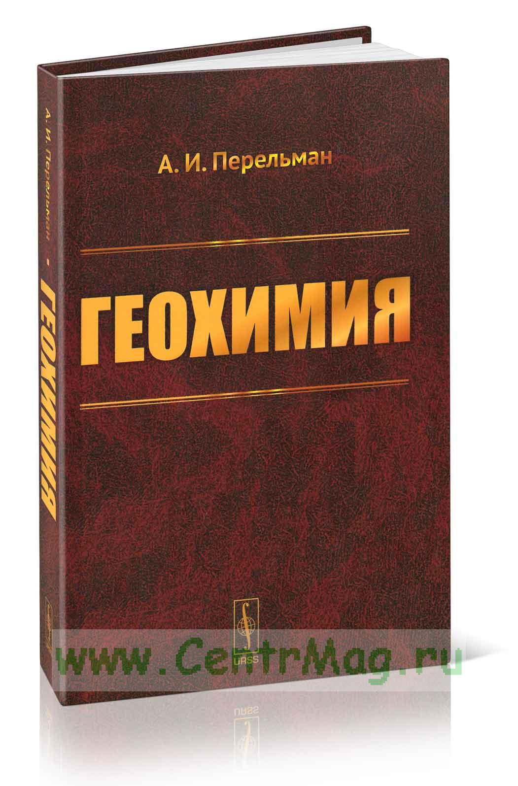 Геохимия: Учебник (3-е издание)