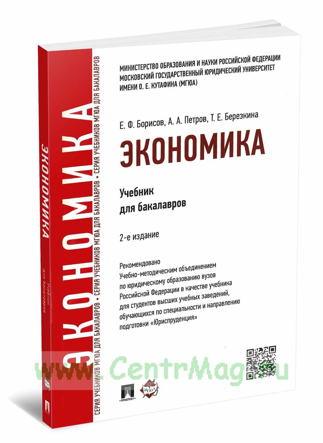 Экономика: учебник для бакалавров (2-е издание, переработанное и дополненное)