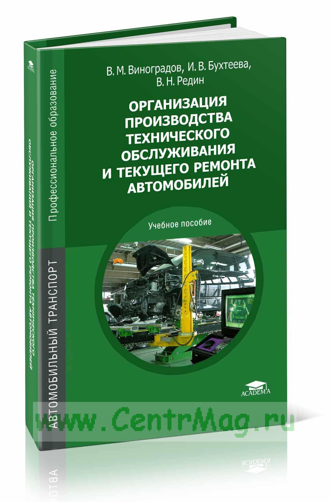 Организация производства техничесого обслуживания и текущего ремонта автомобилей: учебное пособие (6-е издание, стереотипное)