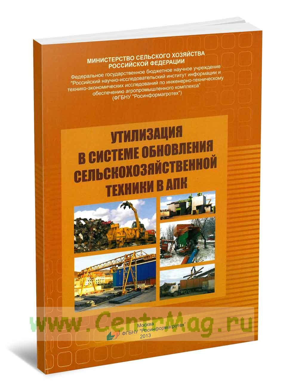 Утилизация в системе обновления сельскохозяйственной техники в АПК