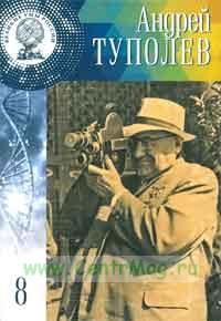 Великие Умы России. Том 8. Андрей Туполев