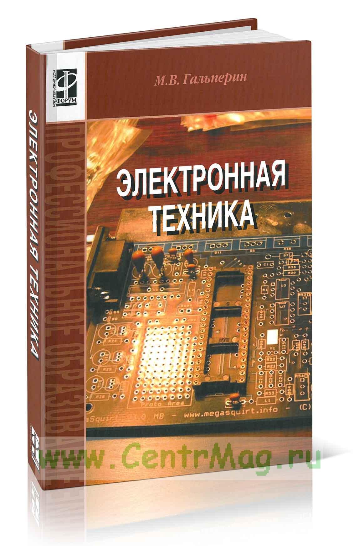 Электронная техника: учебник (2-е издание, исправленное и дополненное)