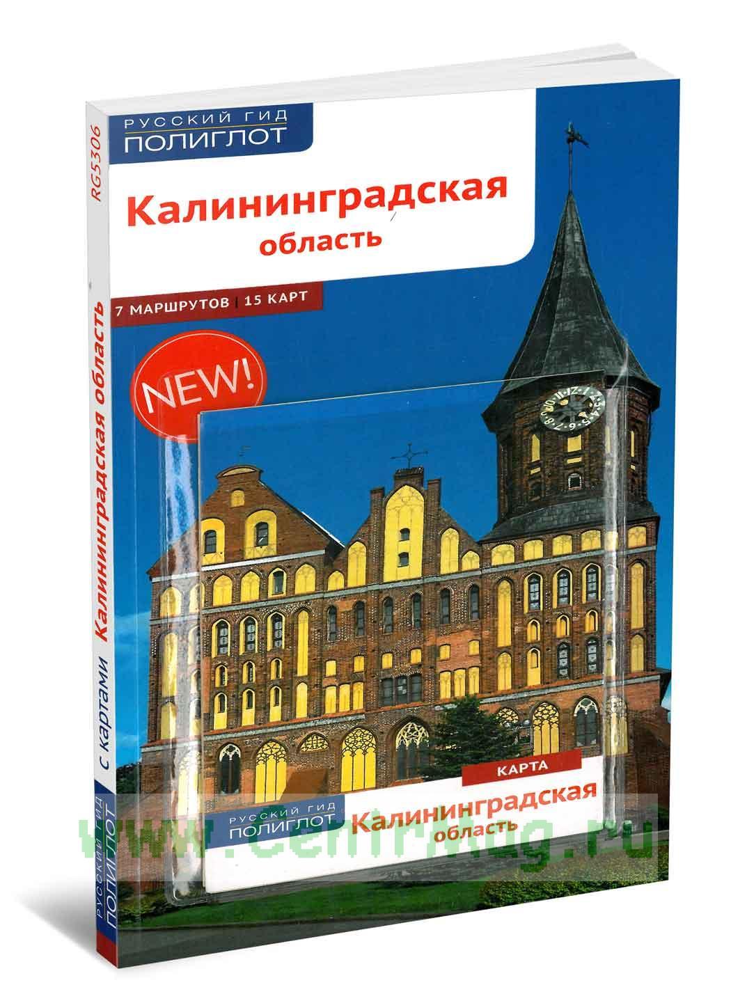 Калининградская область. Путеводитель с картой