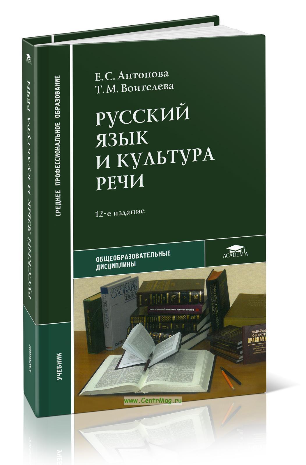 Русский язык и культура речи (12-е изд.)