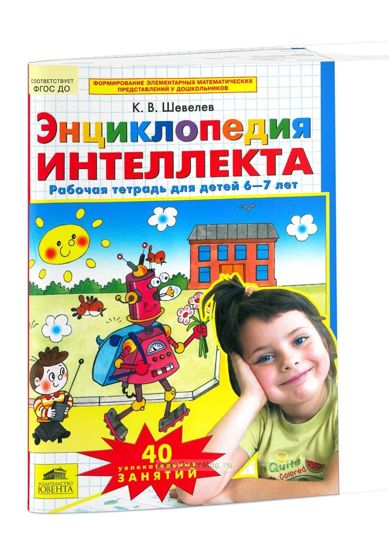 Энциклопедия интеллекта. Рабочая тетрадь для детей 6-7 лет