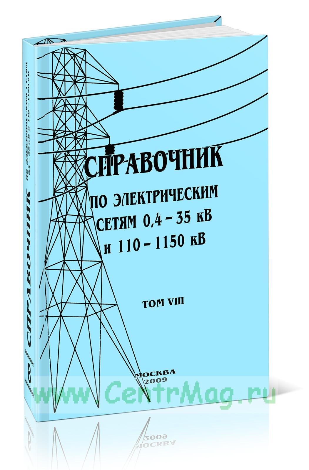 Справочник по электрическим сетям 0,4-35 кВ и 110-1150 кВ. Том VIII