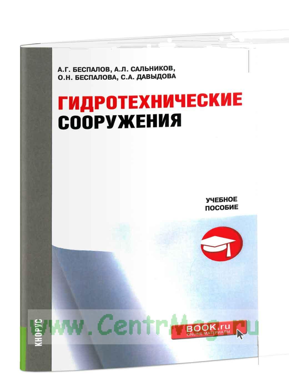 Гидротехнические сооружения: учебное пособие