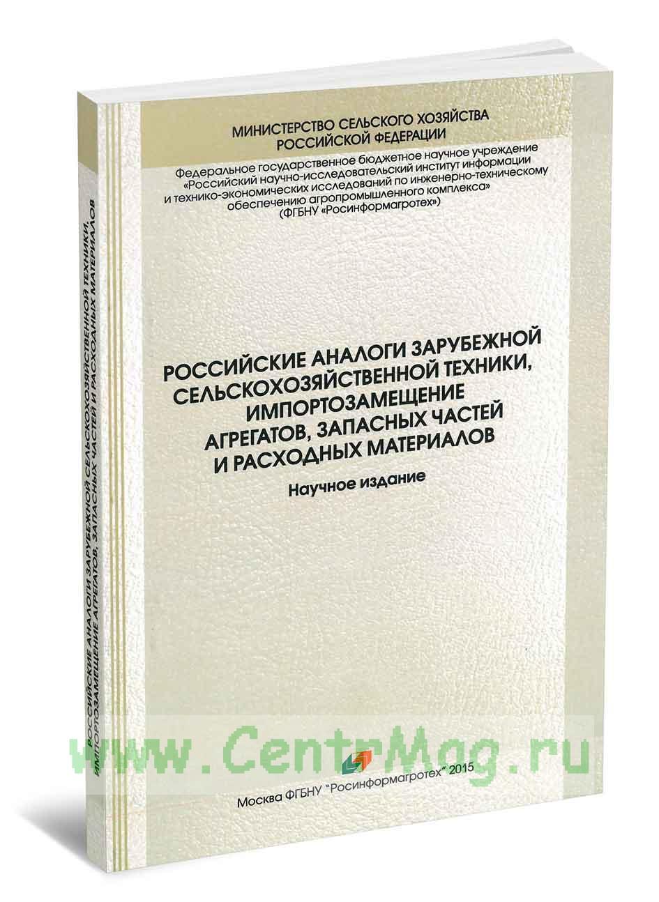 Российские аналоги зарубежной сельскохозяйственной техники, импортозамещение агрегатов, запасных частей и расходных материалов