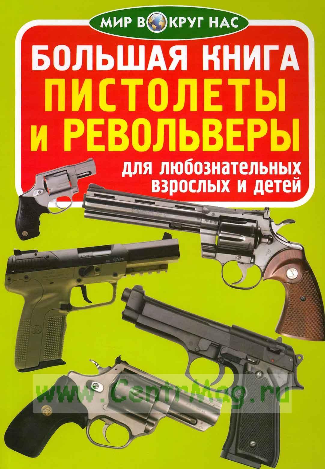 Большая книга. Пистолеты и револьверы (для любознательных взрослых и детей)