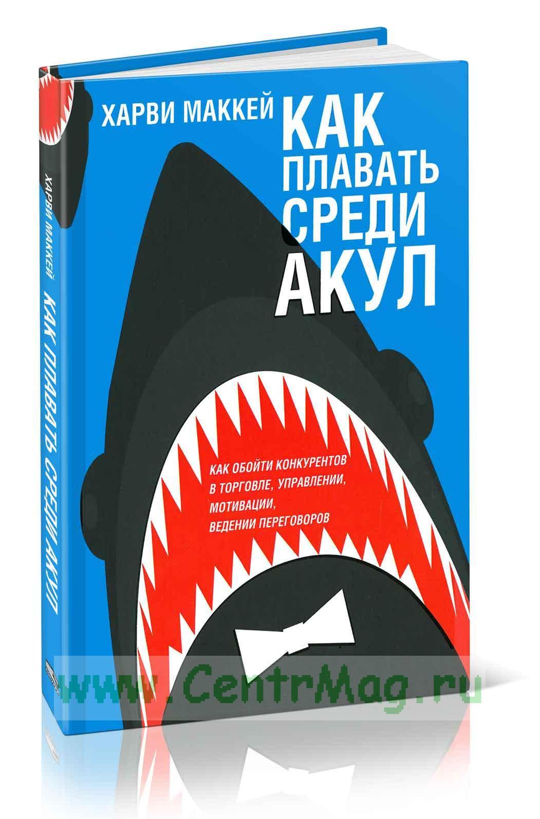 Как плавать среди акул (2-е изд.)