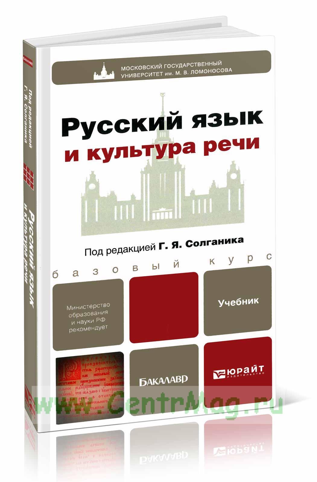 Русский язык и культура речи: учебник для бакалавров