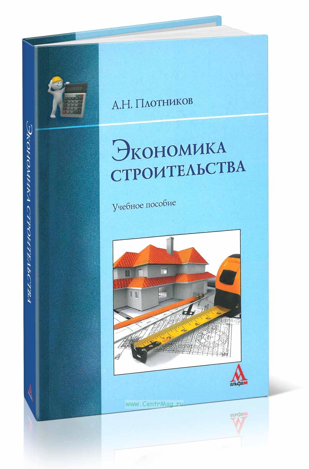 Экономика строительства: учебное пособие