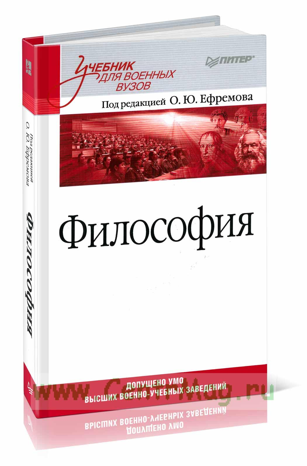 Философия: Учебник для военных вузов