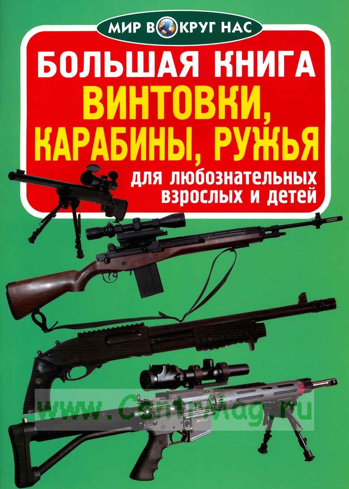 Большая книга. Винтовки, карабины, ружья (для любознательных взрослых и детей)