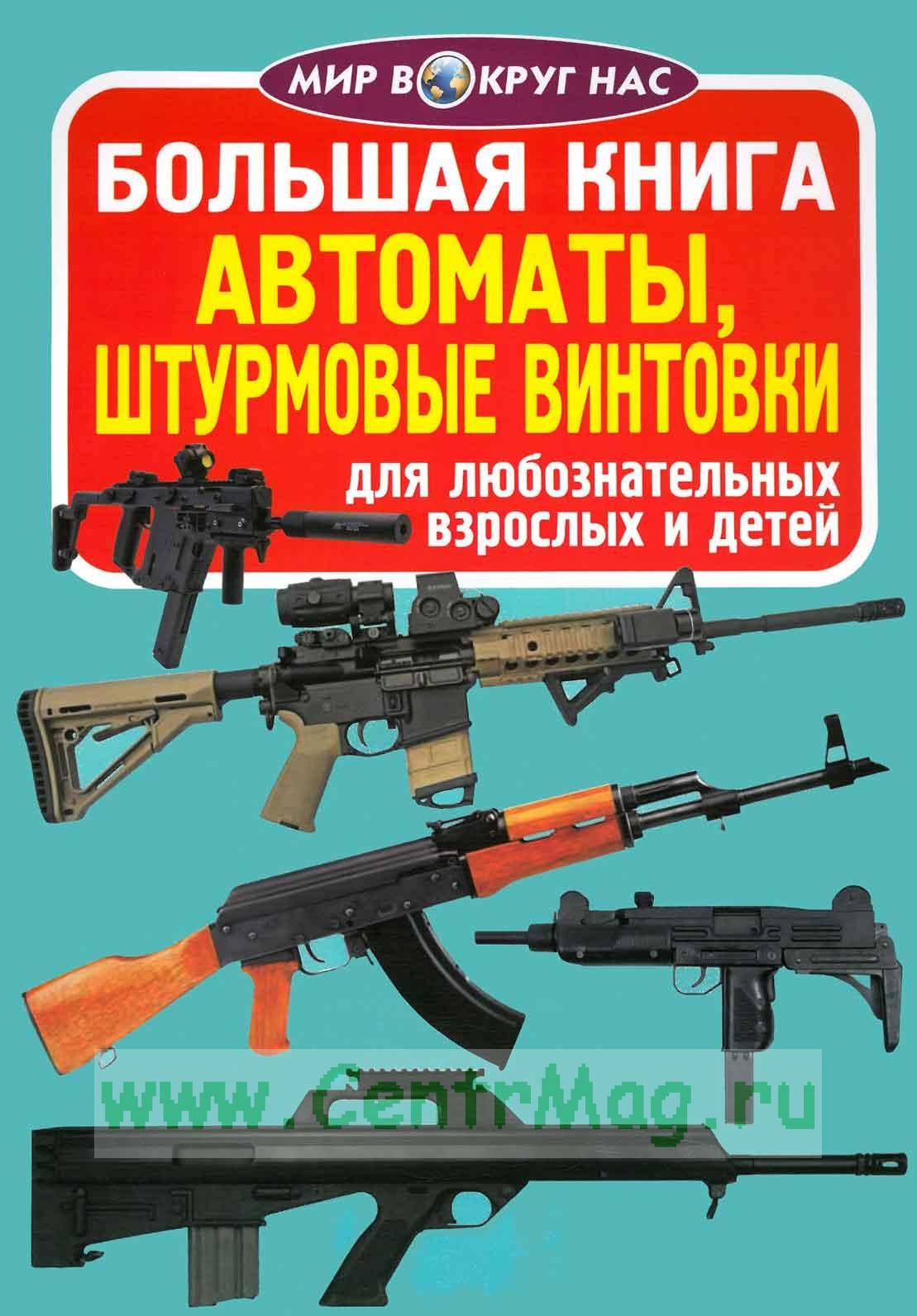 Большая книга. Автоматы, штурмовые винтовки (для любознательных взрослых и детей)