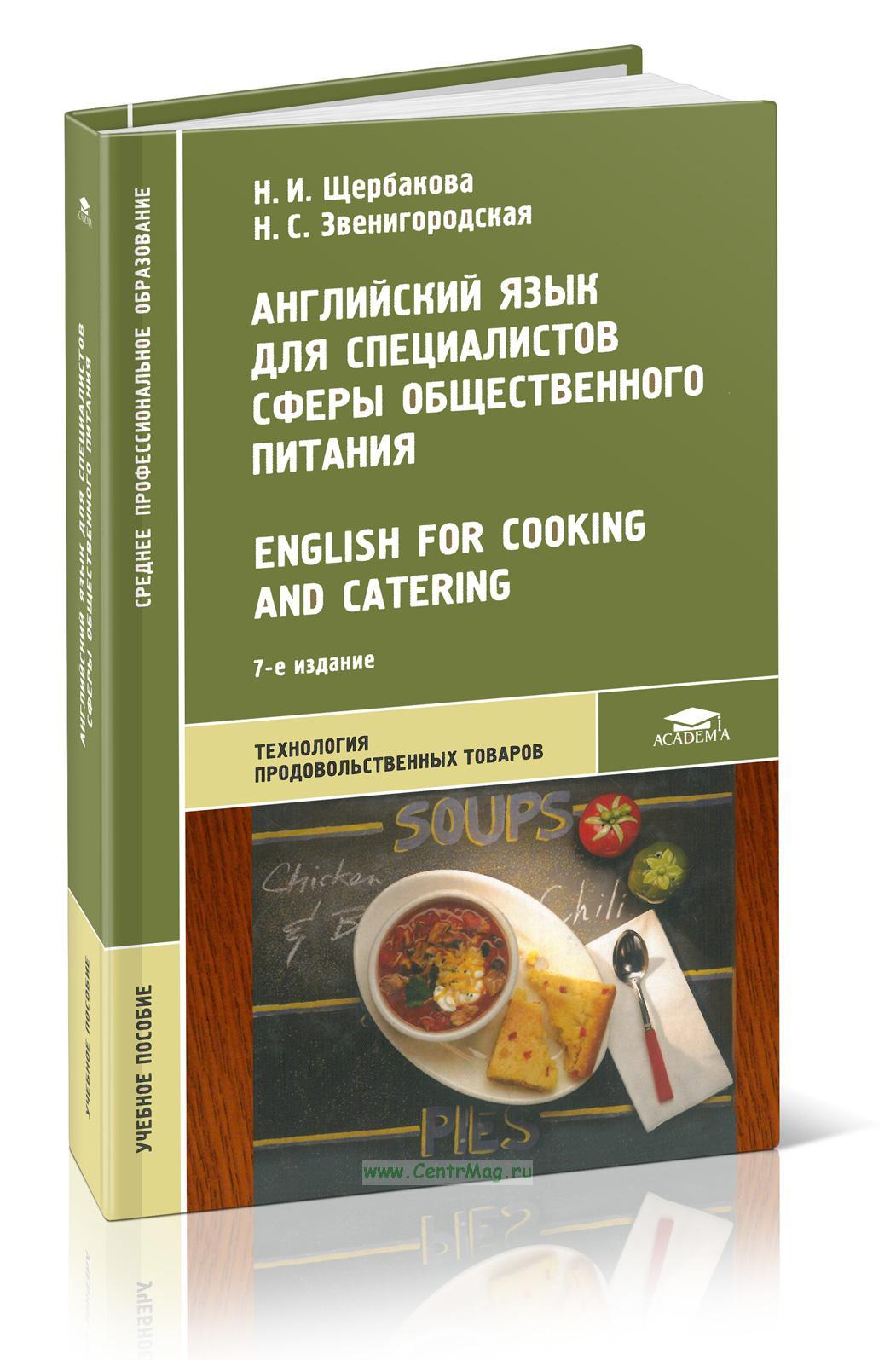 Английский язык для специалистов сферы общественного питания / English for Cooking and Catering