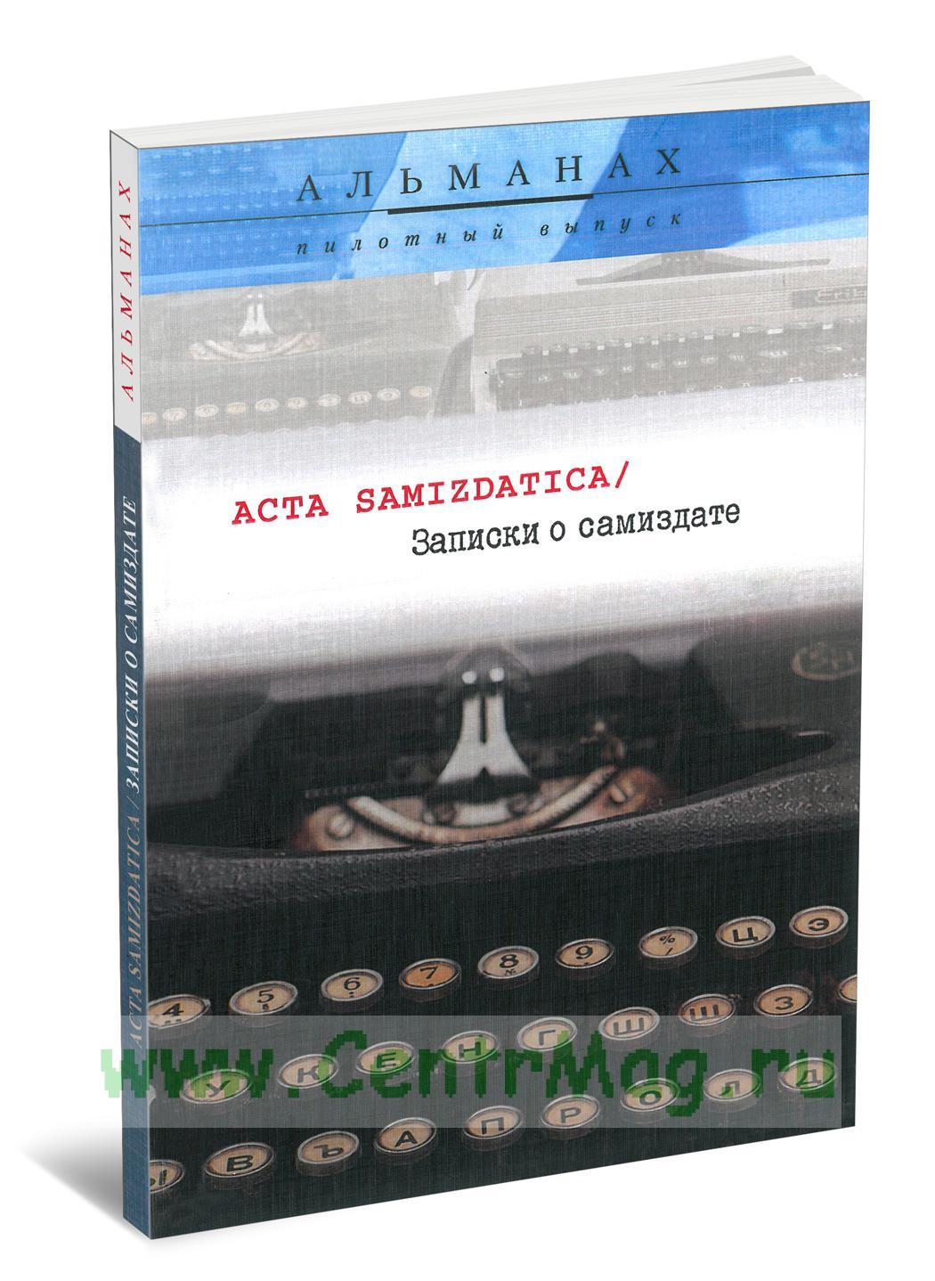 Записки о самиздате/ Acta samizdatica: альманах, пилотный выпуск