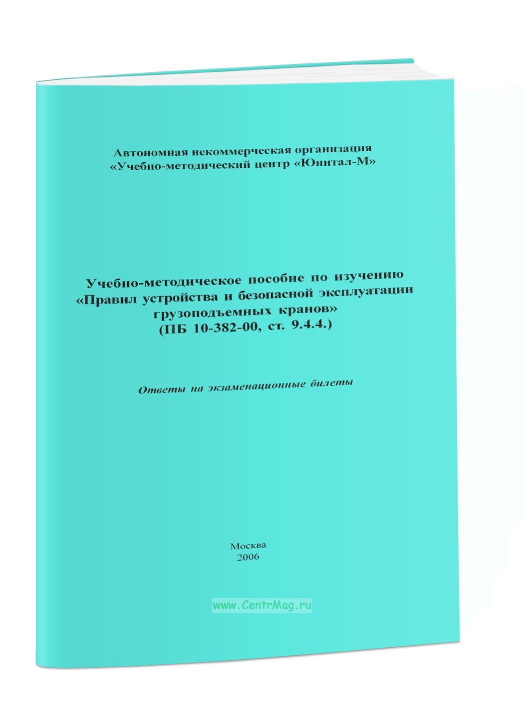 Учебно-методическое пособие по изучению