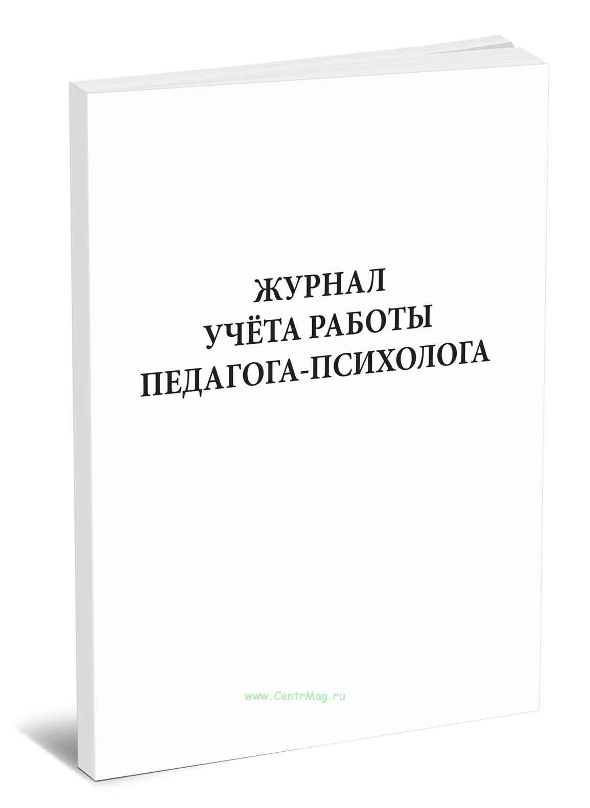 Журнал учета работы педагога-психолога