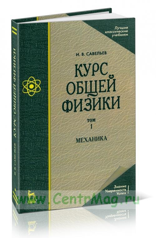 Курс общей физики. В 5 тт. Том 1. Механика: учебное пособие (5-е издание, исправленное)