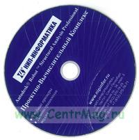 Проектно-вычислительный комплекс CD
