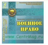 CD Военное право. Выпуск №5 2006г.