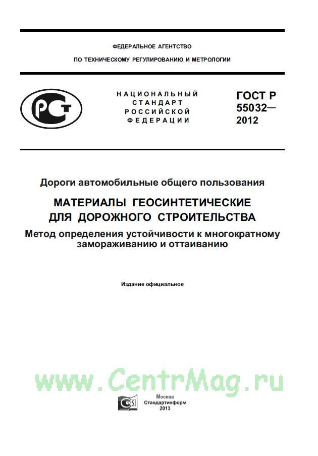 ГОСТ Р 55032-2012 Дороги автомобильные общего пользования. Материалы геосинтетические для дорожного строительства. Метод определения устойчивости к многократному замораживанию и оттаиванию.