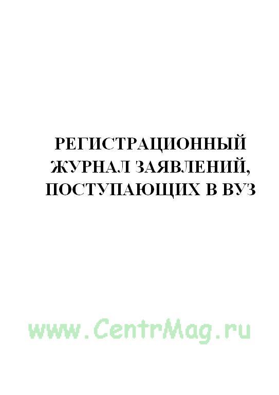 Регистрационный журнал заявлений, поступающих в ВУЗ.