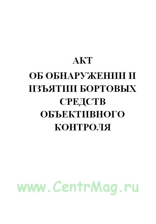 Акт об обнаружении и изъятии бортовых средств объективного контроля