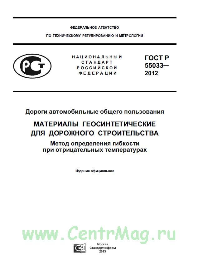 ГОСТ Р 55033-2012 Дороги автомобильные общего пользования. Материалы геосинтетические для дорожного строительства. Метод определения гибкости при отрицательных температурах