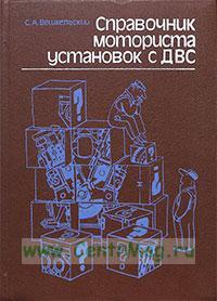 Справочник моториста установок с ДВС
