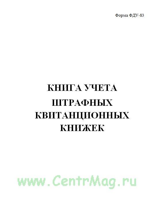Книга учета штрафных квитанционных книжек. ФДУ-83.
