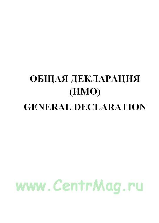 Общая декларация (ИМО) (продажа от 10 экземпляров) General Declaration