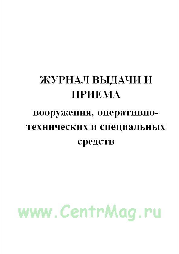 Журнал выдачи и приема вооружения, оперативно-технических и специальных средств.