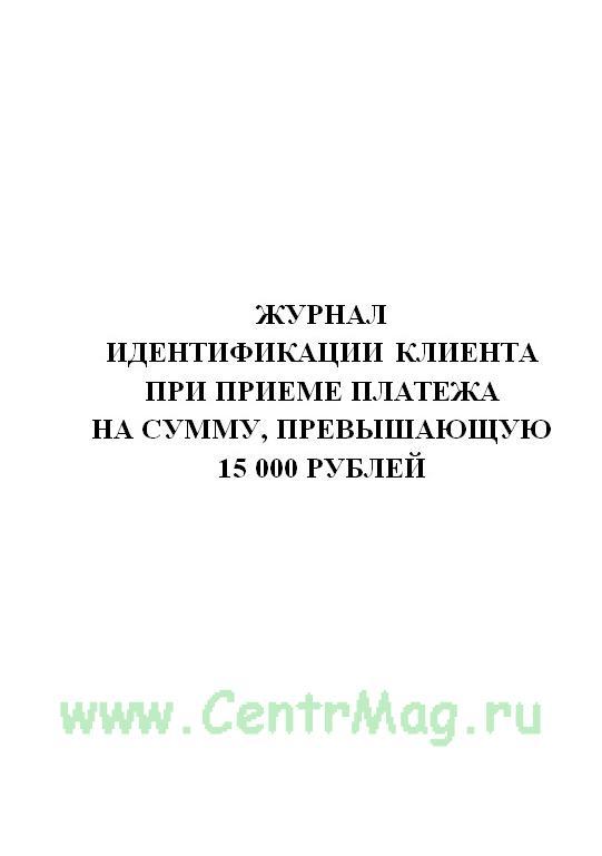 Журнал идентификации клиента при приеме платежа на сумму, превышающую 15 000 рублей
