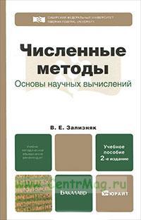 Численные методы. Основы научных вычислений: учебное пособие (2-е изд.)