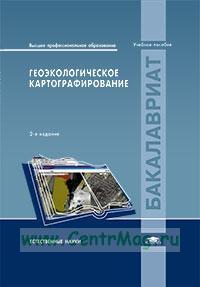 Геоэкологическое картографирование: учебное пособие (2-е издание, переработанное и дополненное)