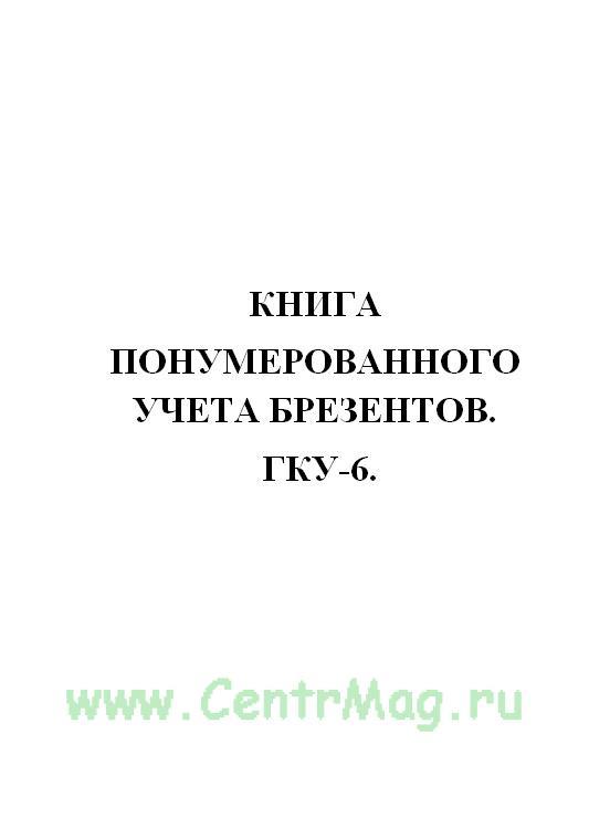 Книга понумерованного учета брезентов. ГКУ-6.