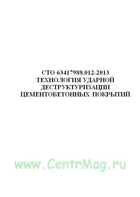 СТО 63417988.012-2013 Технология ударной деструктуризации цементобетонных покрытий