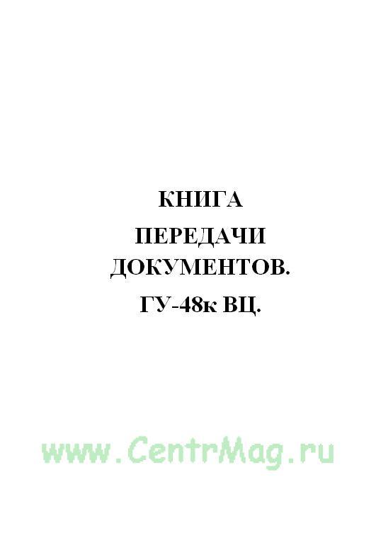 Книга передачи документов. ГУ-48к ВЦ.