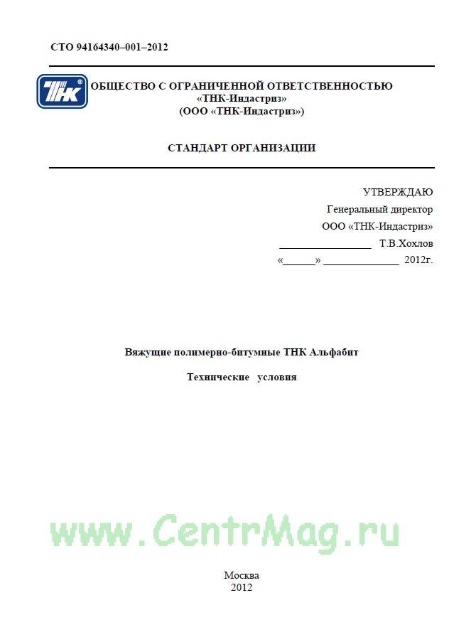 СТО 94164340-001-2012 Вяжущие полимерно-битумные ТНК Альфабит. Технические условия