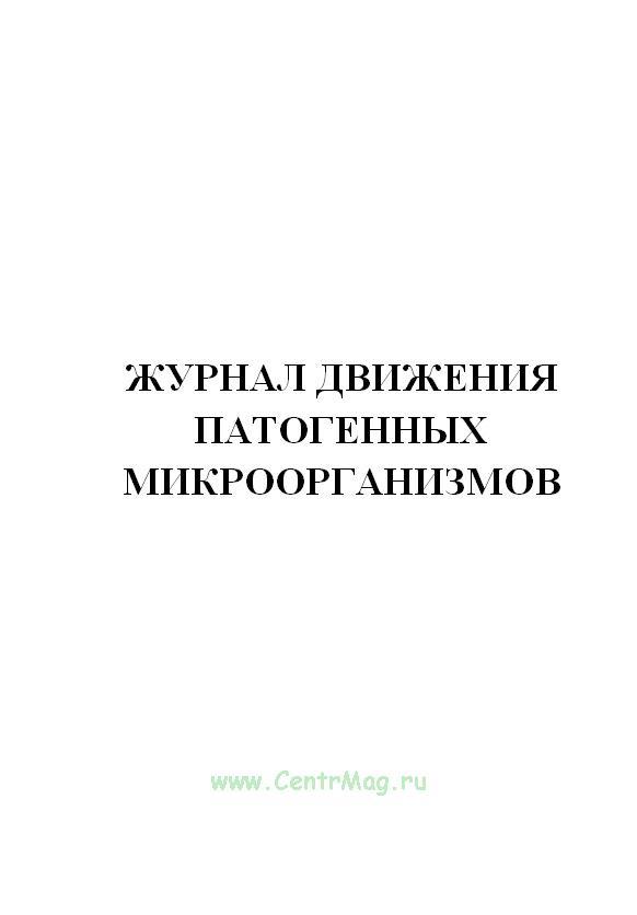 Журнал движения патогенных микроорганизмов.