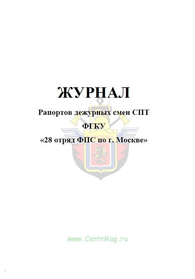 Журнал рапортов дежурных смен СПТ ФГКУ