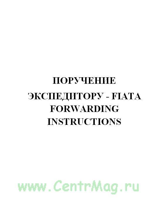 Поручение экспедитору - FIATA Forwarding Instructions