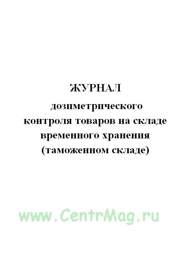 Журнал дозиметрического контроля товаров на складе временного хранения (таможенном складе).