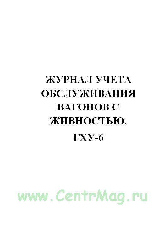 Журнал учета обслуживания вагонов с живностью. ГХУ-6.