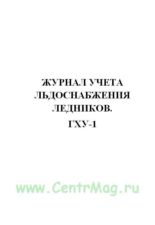 Журнал учета льдоснабжения ледников. ГХУ-1.