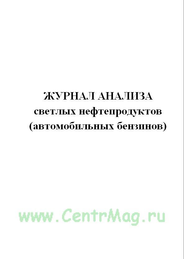 Журнал анализа светлых нефтепродуктов (автомобильных бензинов).